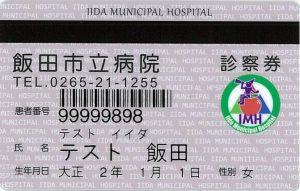 診察券の写真